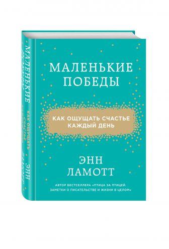 Энн Ламотт - Маленькие победы. Как ощущать счастье каждый день обложка книги