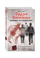 Сушко Ю.М. - Друзья Высоцкого: проверка на преданность' обложка книги