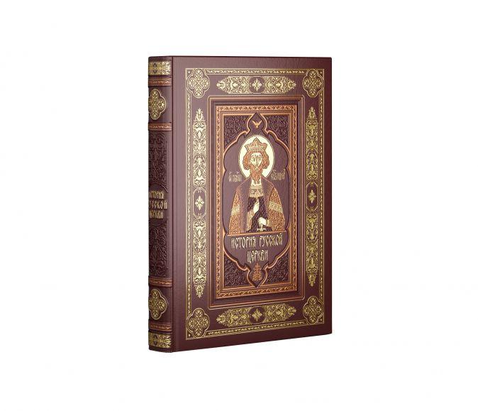 История русской церкви (книга+футляр)