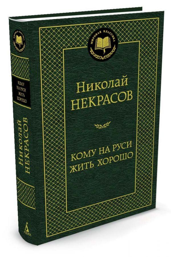 Кому на Руси жить хорошо Некрасов Н.