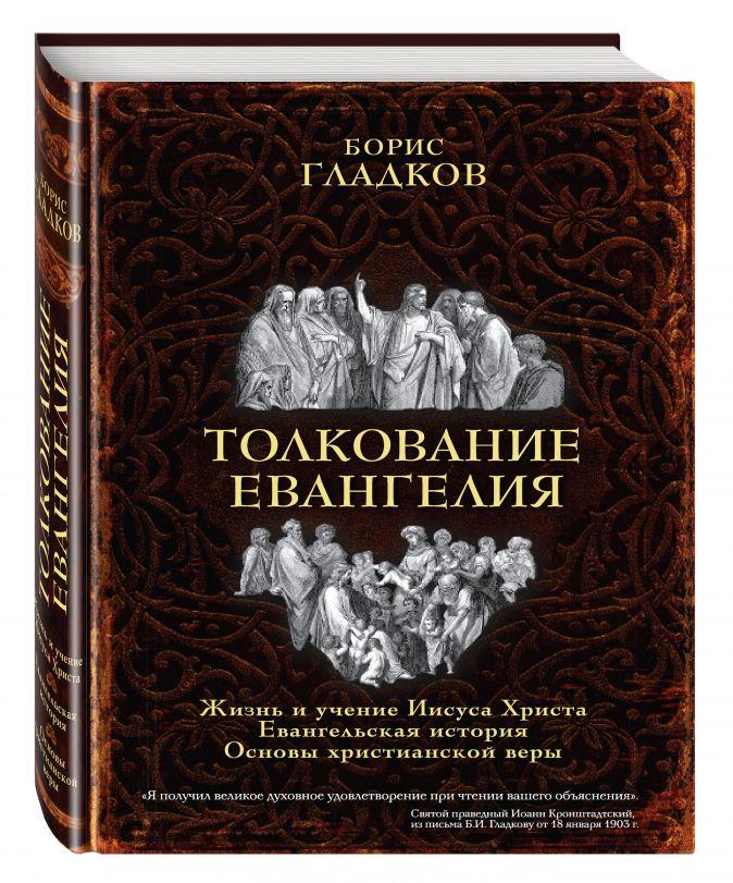 Борис Гладков - Толкование Евангелия обложка книги