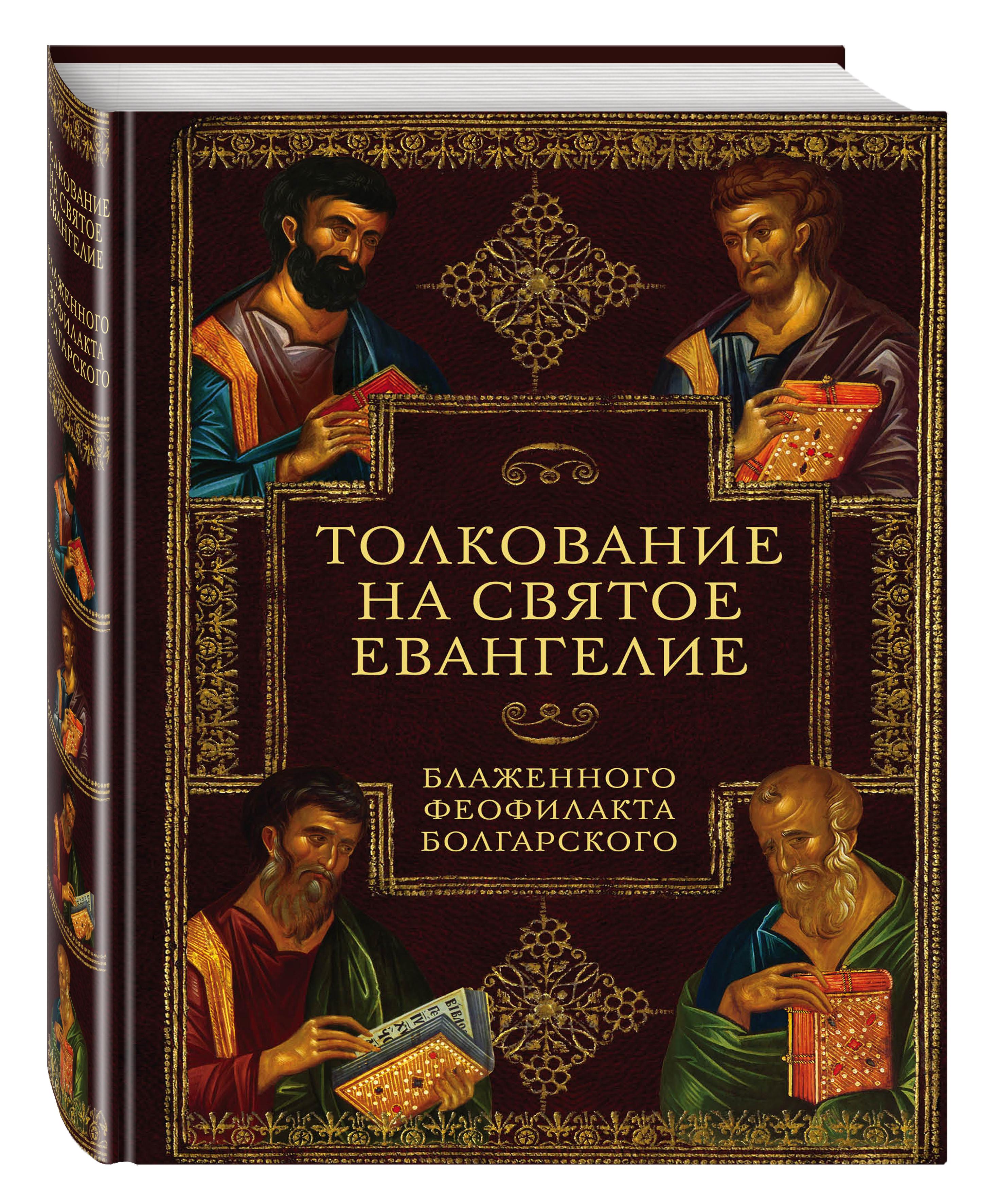 Толкование на Святое Евангелие Блаженного Феофилакта Болгарского отсутствует евангелие на церковно славянском языке
