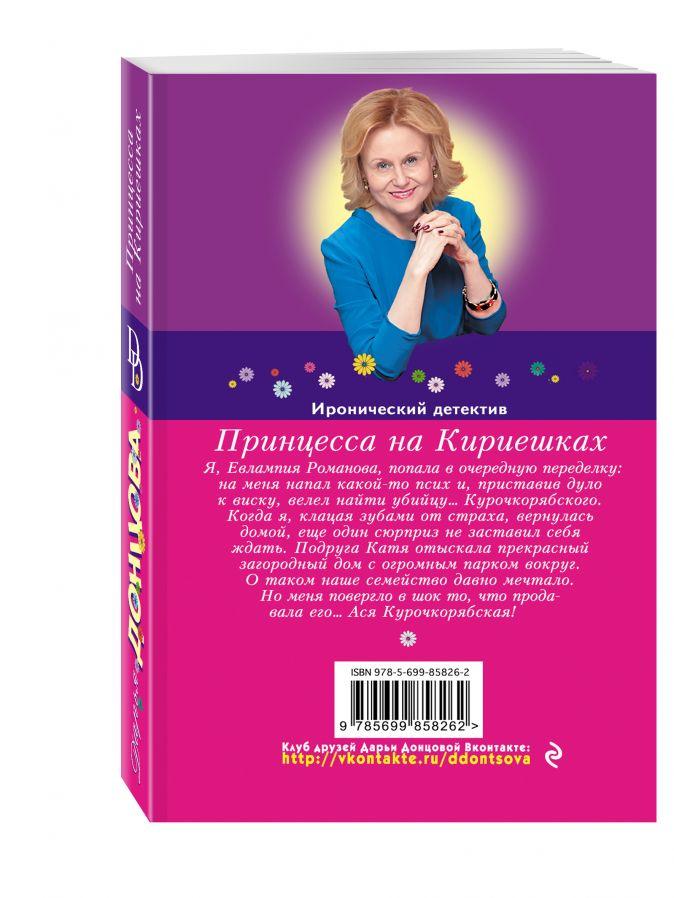 Дарья Донцова - Принцесса на Кириешках обложка книги