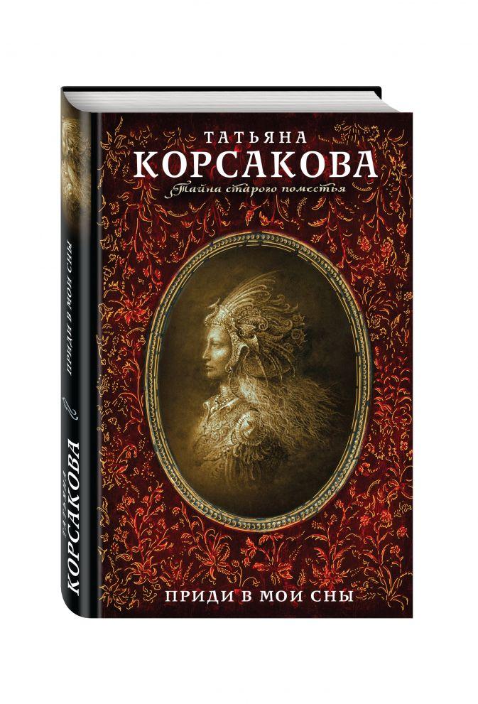 Приди в мои сны Татьяна Корсакова