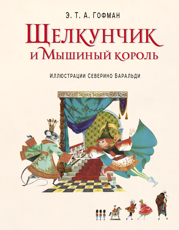 Гофман Э.Т.А. Щелкунчик и Мышиный король (ил. С. Баральди) балет щелкунчик