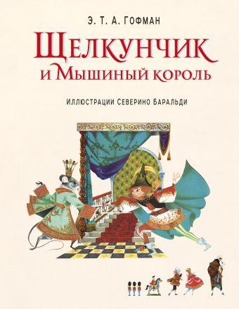 Щелкунчик и Мышиный король (ил. С. Баральди) Гофман Э.Т.А.