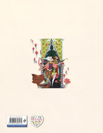 Щелкунчик и Мышиный король (ил. С. Баральди) Э.Т.А. Гофман