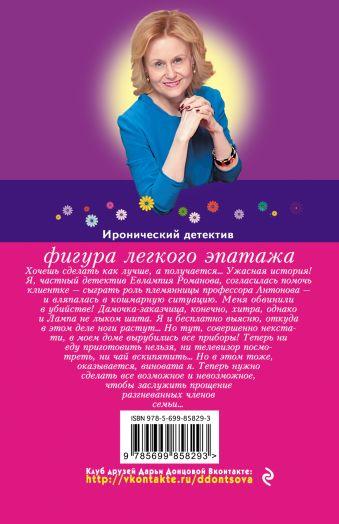 Фигура легкого эпатажа Дарья Донцова