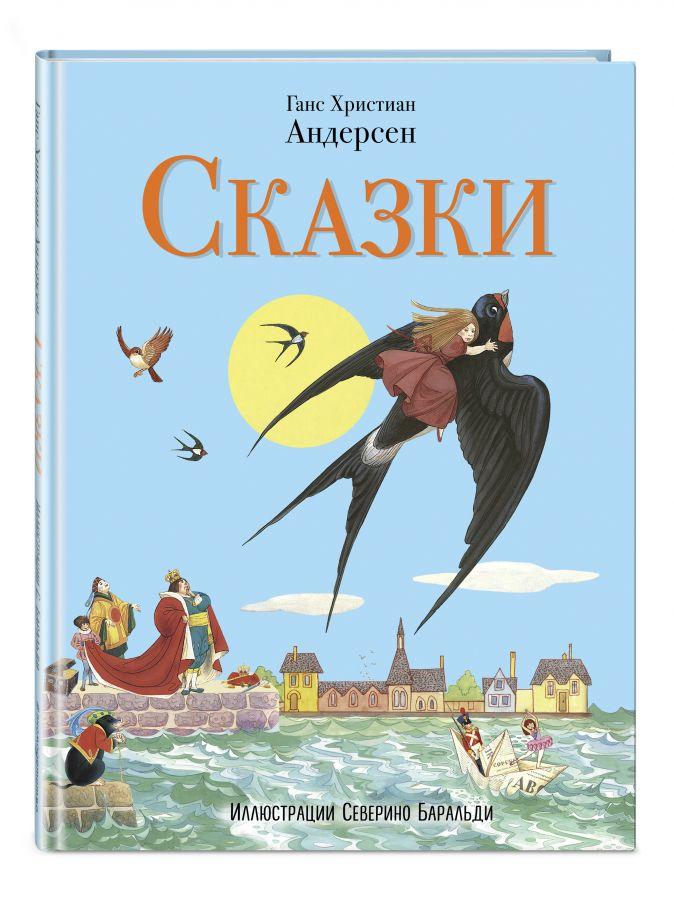 Г. Х. Андерсен - Сказки (ил. С. Баральди) обложка книги