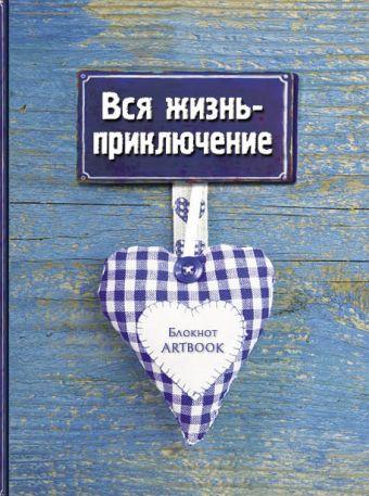 Смэшбуки с историями и приключениями (комплект Великий Гэтсби. Блокнот книгочея (2оф) + Вся жизнь - приключение)