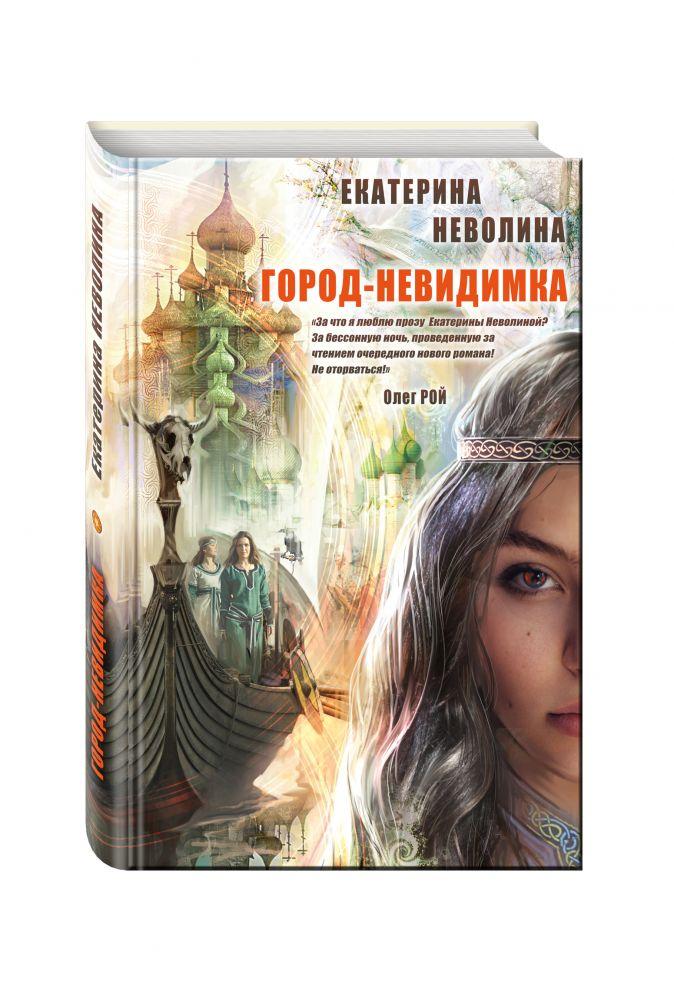 Екатерина Неволина - Город-невидимка обложка книги