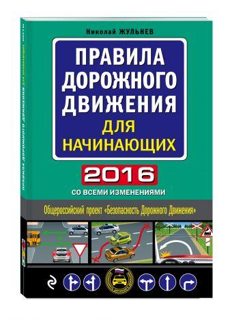 Жульнев Н.Я. - Правила дорожного движения для начинающих 2016 (со всеми изменениями) обложка книги