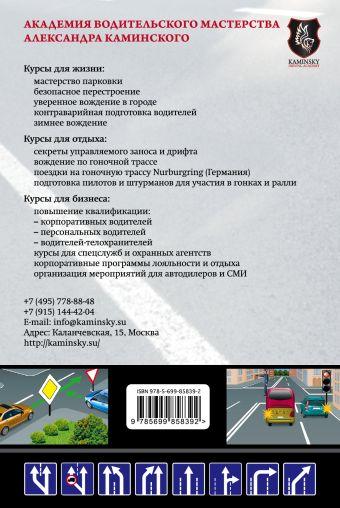 Правила дорожного движения для начинающих 2016 (со всеми изменениями) Жульнев Н.Я.