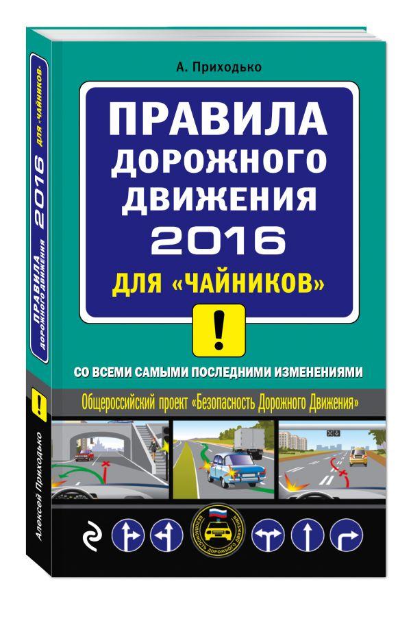 """ПДД 2016 для """"чайников"""" (со всеми самыми последними изменениями) Приходько А.М."""