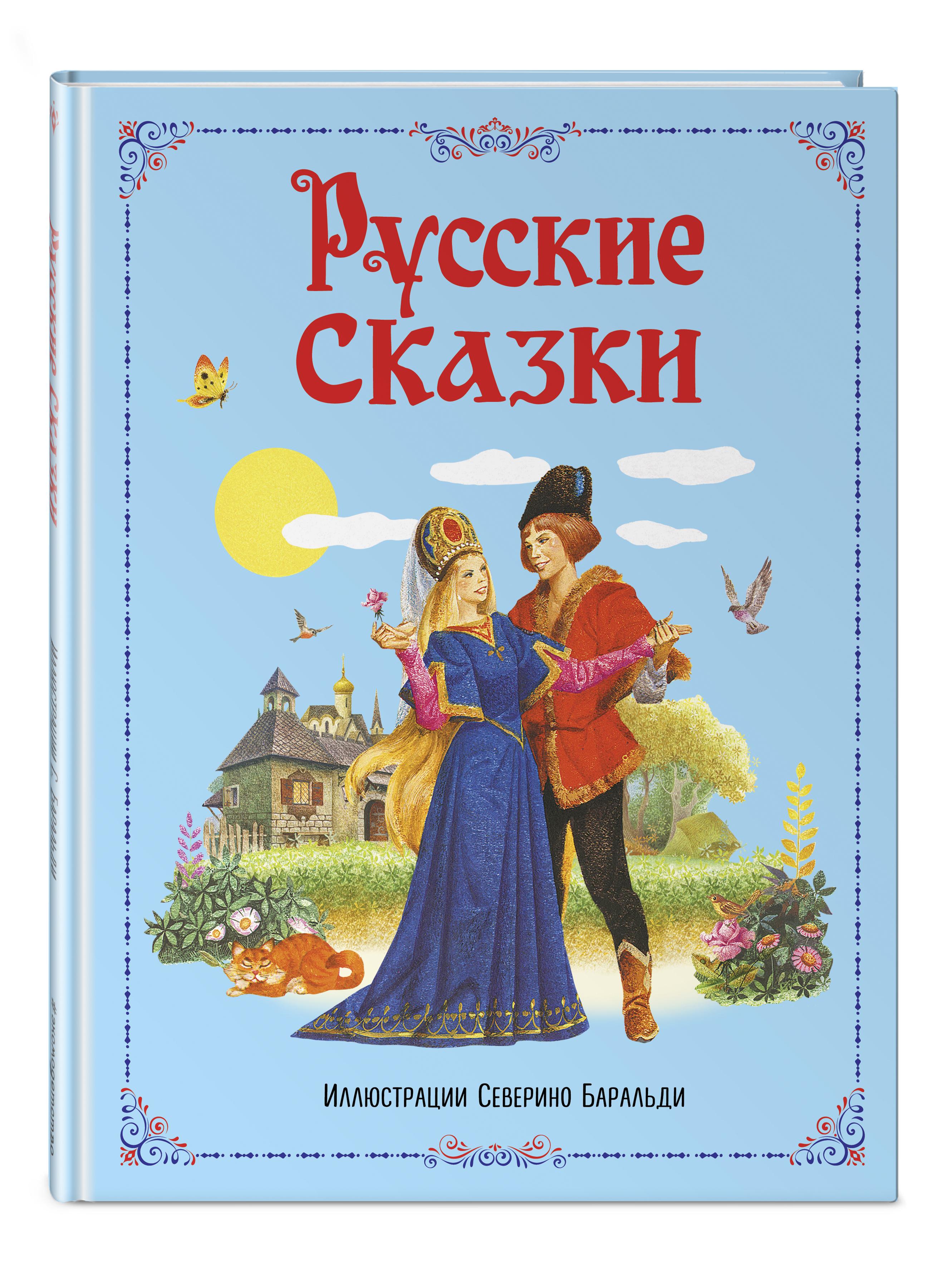 Русские сказки (ил. С. Баральди) валерий мирошников сказки змея зиланта история казани сулыбкой и всерьёз