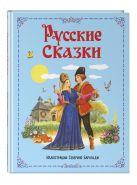 Русские сказки (ил. С. Баральди)