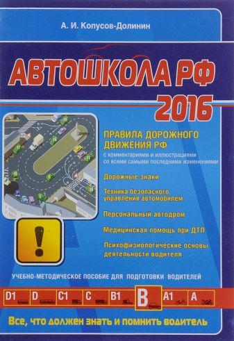 Копусов-Долинин А.И. - Автошкола 2016 (со всеми самыми последними изменениями) обложка книги