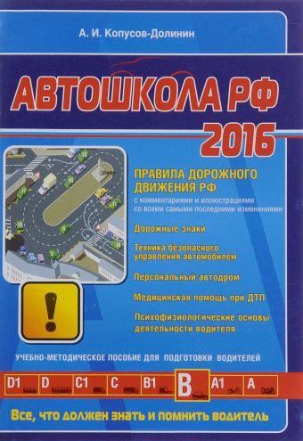Автошкола 2016 (со всеми самыми последними изменениями) Копусов-Долинин А.И.