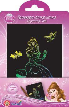 Гравюра-ОТКРЫТКА. Состав набора: гравюра-открытка с нанесенным контуром - 2 шт., бамбуковый штихель. Печать 4+4. Упак. 100/200 шт. Princess