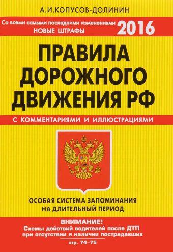 ПДД. Особая система запоминания (со всеми самыми последними изменениями на 2016 год) Копусов-Долинин А.