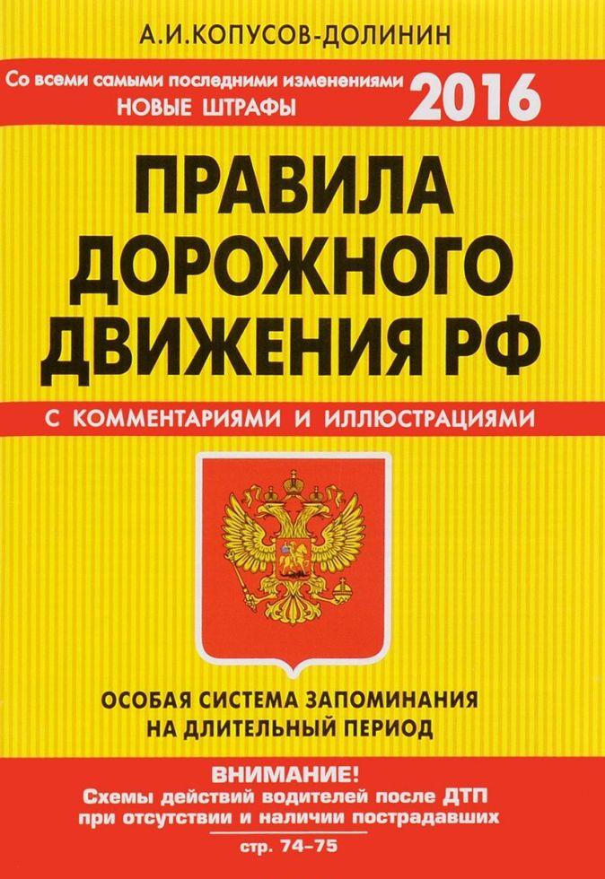 Копусов-Долинин А. - ПДД. Особая система запоминания (со всеми самыми последними изменениями на 2016 год) обложка книги