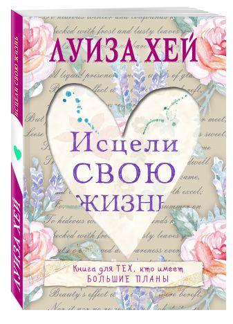 Луиза Хей - Исцели свою жизнь обложка книги