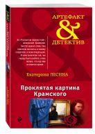 Лесина Е. - Проклятая картина Крамского' обложка книги