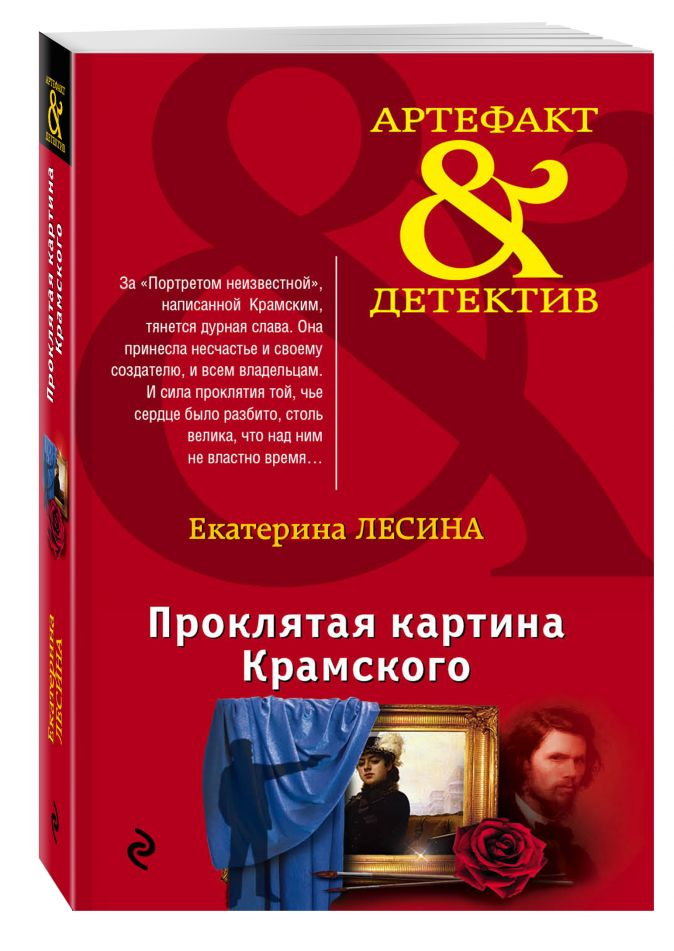 Екатерина Лесина - Проклятая картина Крамского обложка книги