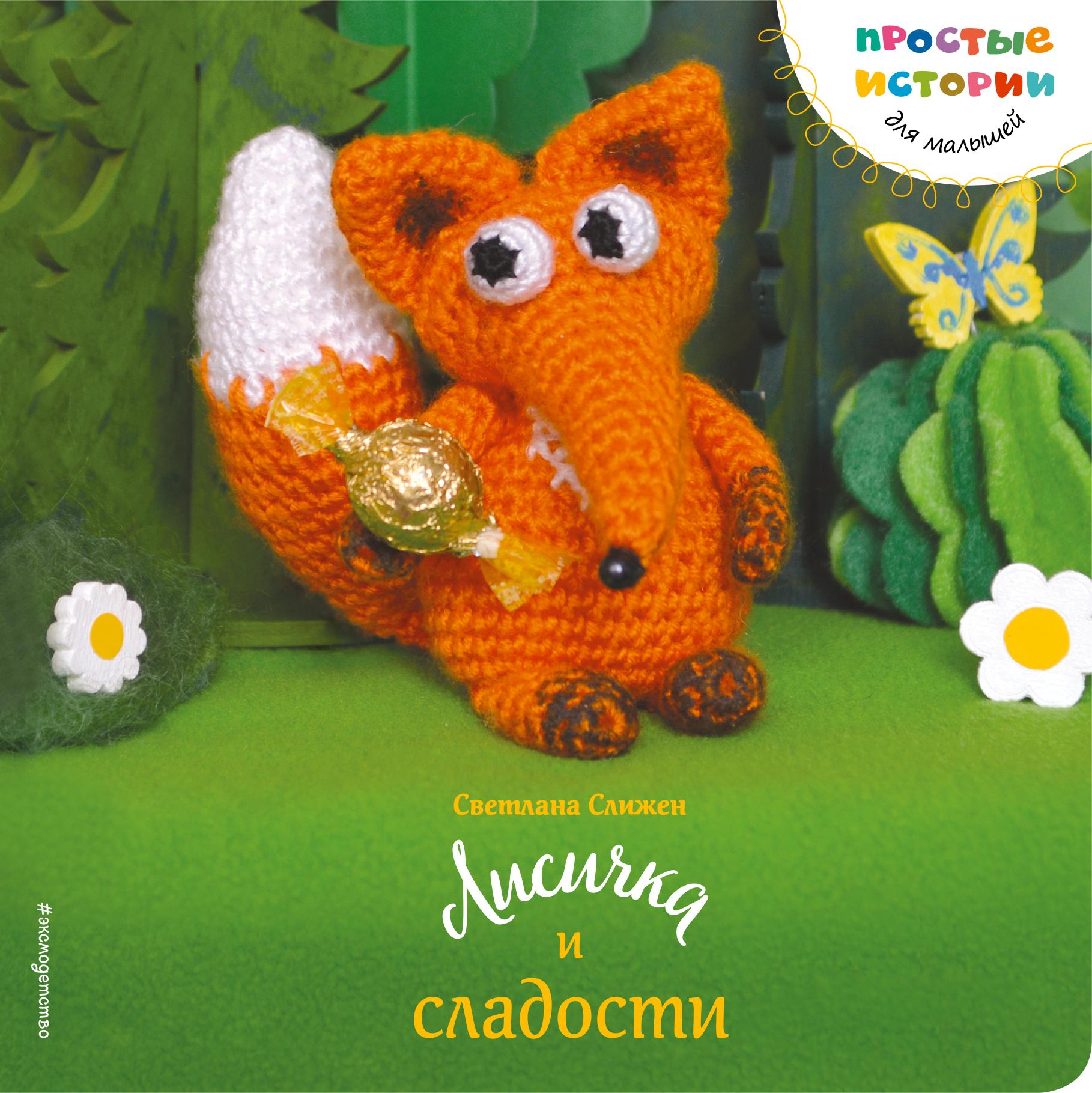 Слижен С.Г. Лисичка и сладости слижен с г самые красивые детские пледы подушки игрушки и слингобусы связанные крючком