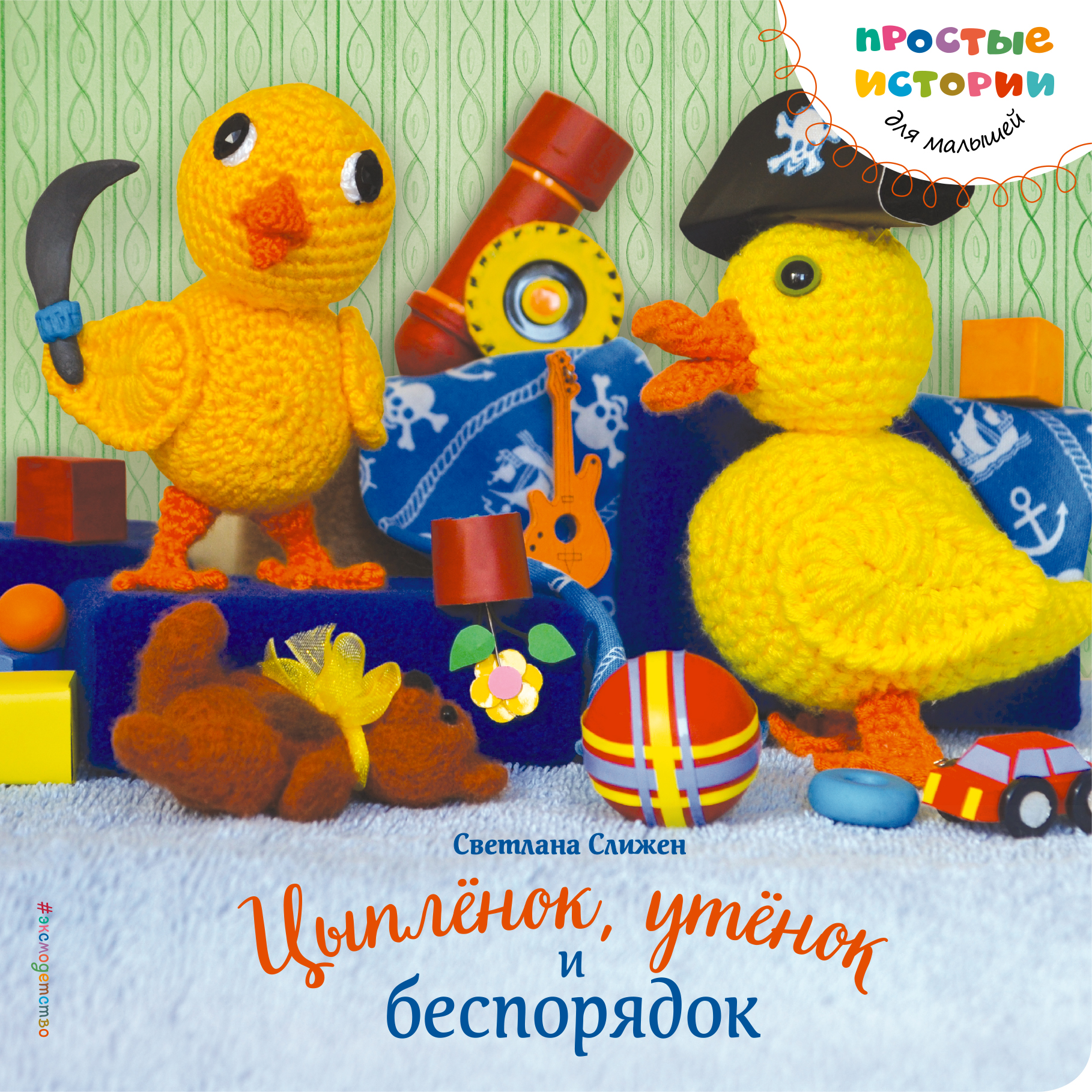 Слижен С.Г. Цыпленок, утенок и беспорядок слижен с г самые красивые детские пледы подушки игрушки и слингобусы связанные крючком