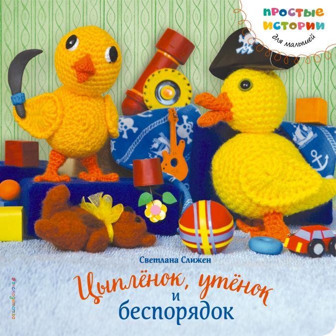Слижен Светлана - Цыпленок, утенок и беспорядок обложка книги