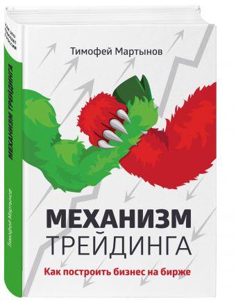Механизм трейдинга: Как построить бизнес на бирже? Тимофей Мартынов