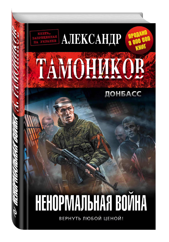 Тамоников А.А. Ненормальная война пробиотики где украина донецк