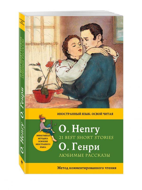 Любимые рассказы = 21 Best Short Stories. Метод комментированного чтения Генри О.