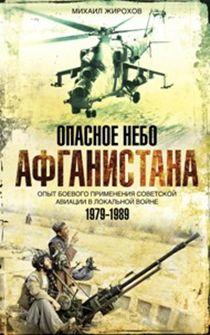 Жирохов М.А. - Опасное небо Афганистана обложка книги
