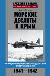 Морские десанты в Крым - фото 1