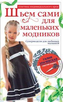 Злачевская Г.М. - Шьем сами для маленьких модников обложка книги