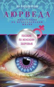 Раздобурдин Я.Н - Аюрведа. Пособие по женскому здоровью обложка книги