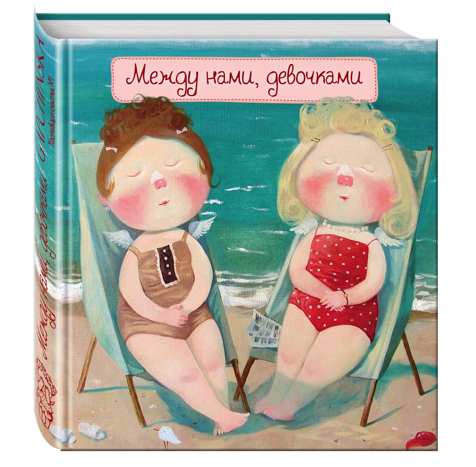 Между нами, девочками (книга в формате ПЛЧ) 2-е издание в киеве магниты гапчинской