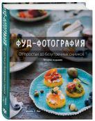 Янг Н. - Фуд-фотография. От простых до безупречных снимков' обложка книги