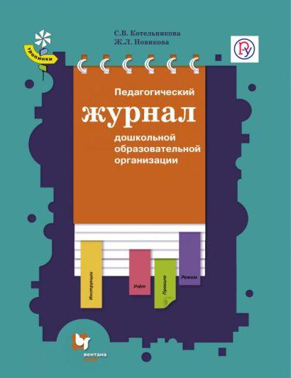 Педагогический журнал дошкольной образовательной организации. Методическое пособие - фото 1
