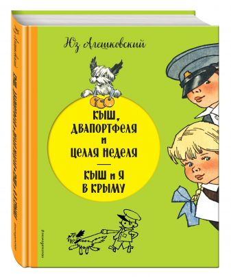 Юз Алешковский - Кыш, Двапортфеля и целая неделя. Кыш и я в Крыму (ил. Г. Валька) обложка книги