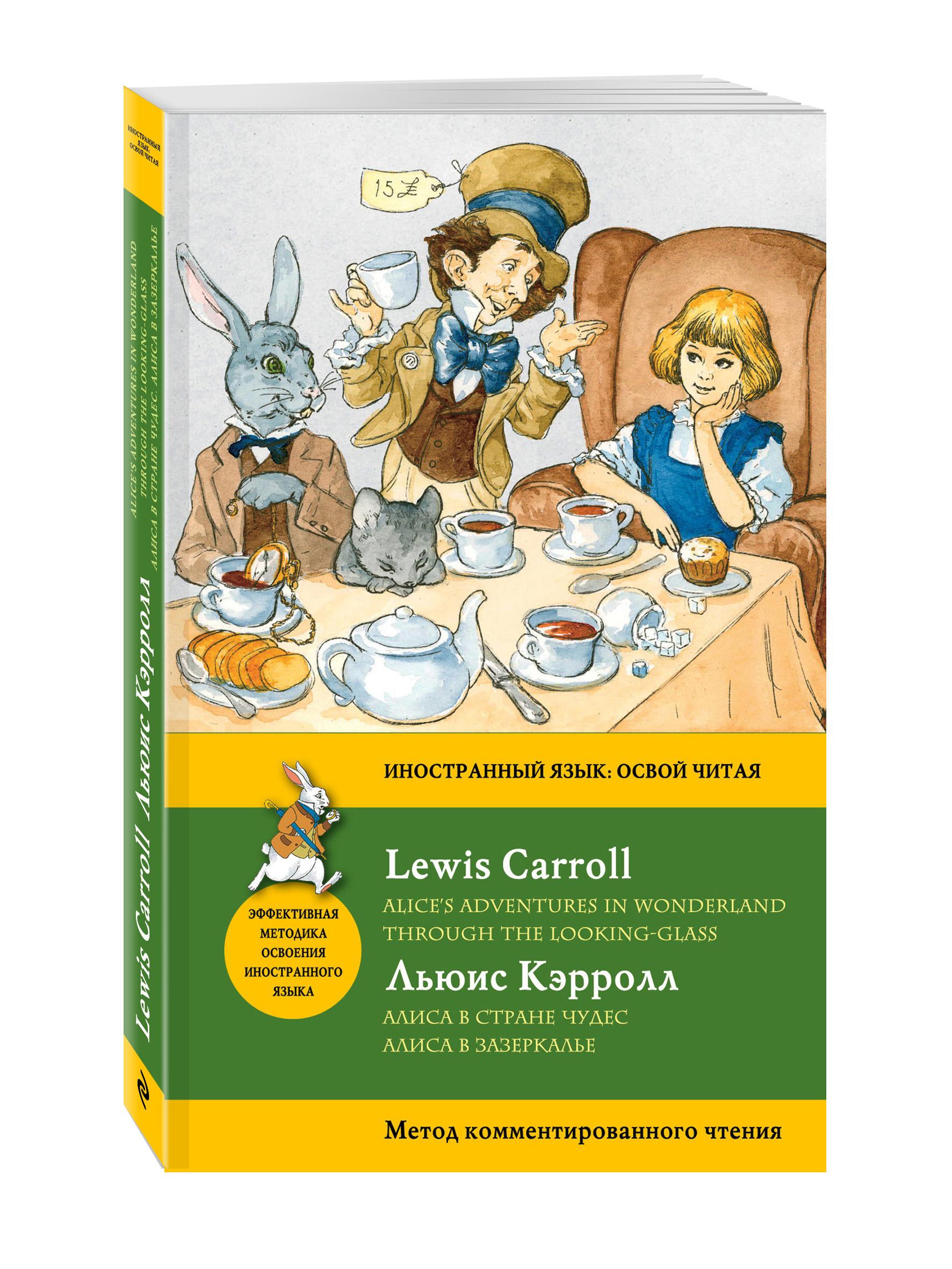 Кэрролл Л. Алиса в Стране чудес. Алиса в Зазеркалье = Alice's Adventures in Wonderland. Through the Looking-Glass. Метод комментированного чтения