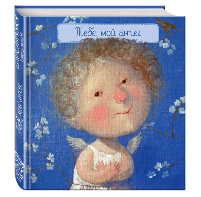 Тебе, мой ангел (книга в формате ПЛЧ) 2-е издание
