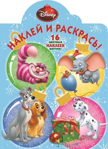 Классические персонажи Disney. НР № 15066. Наклей и раскрась!