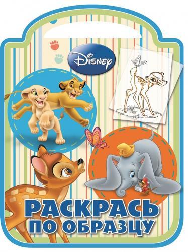 Классические персонажи Disney. РПО № 1422. Раскрась по образцу.