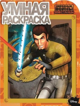Звездные Войны: Повстанцы. РУ № 15051. Умная раскраска.