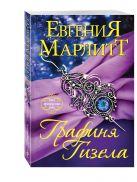 Марлитт Е. - Графиня Гизела' обложка книги