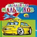 МАЛ.ЗАГАДКИ ДЛЯ МАЛЬЧИКОВ (Тунников) Тунников