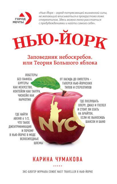 Нью-Йорк. Заповедник небоскрёбов, или Теория большого яблока - фото 1